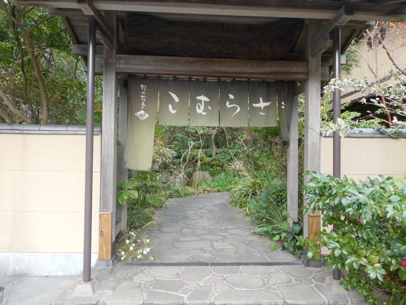伊豆下田温泉にある野の花亭こむらさきの入り口