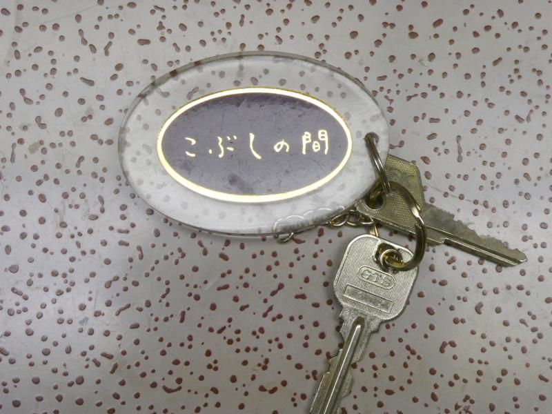 伊豆下田野の花亭こむらさきの「こぶし」の鍵