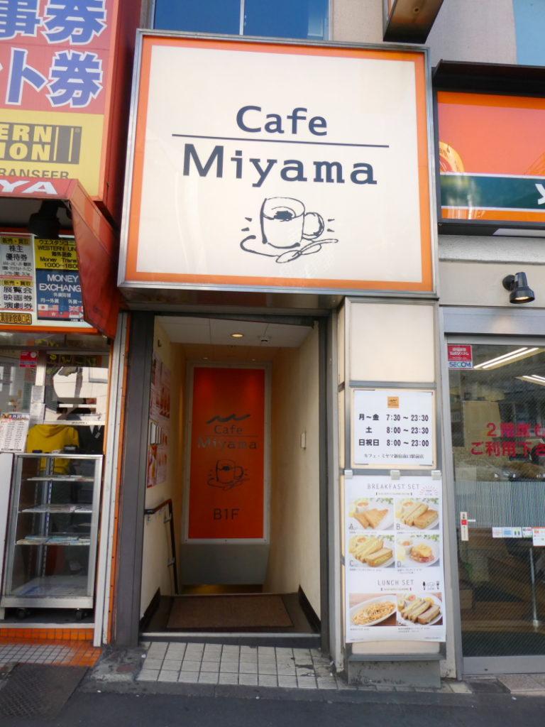 新宿_「cafe Miyama(カフェ・ミヤマ)新宿南口店」の入り口