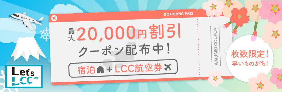 LCC航空券と宿泊がセット