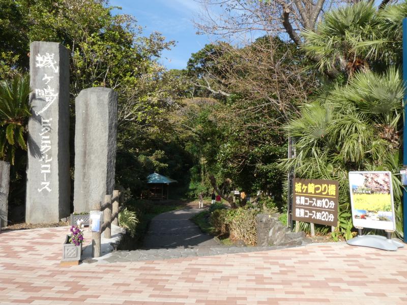 城ヶ崎海岸ピクニカルコースの入口