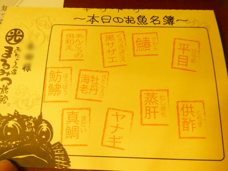 平潟港温泉まるみつ_夕食のお刺身の魚一覧表