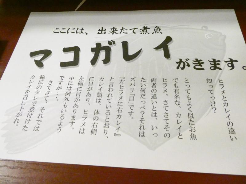 平潟港温泉まるみつ_夕食 マコガレイ