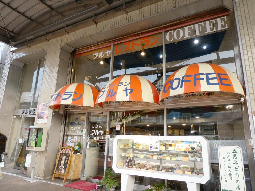 熱海駅前のレストランフルヤ