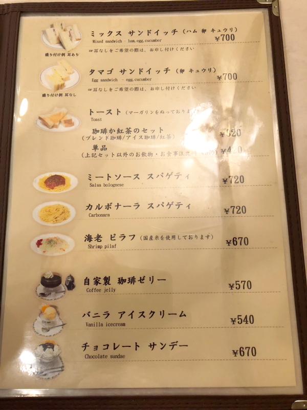 新宿区_珈琲の店ピースのメニュー
