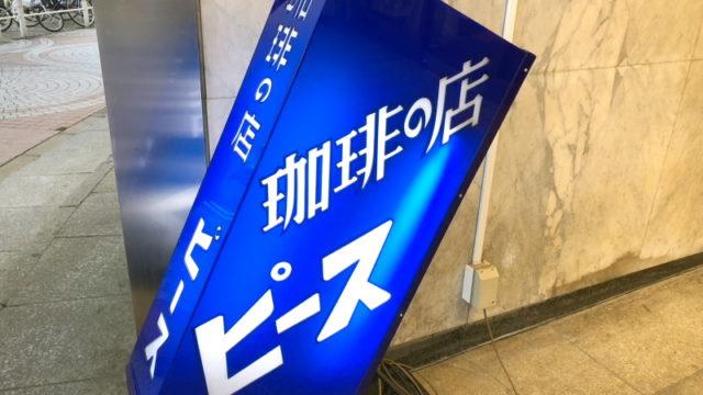 新宿区_珈琲の店ピースの看板