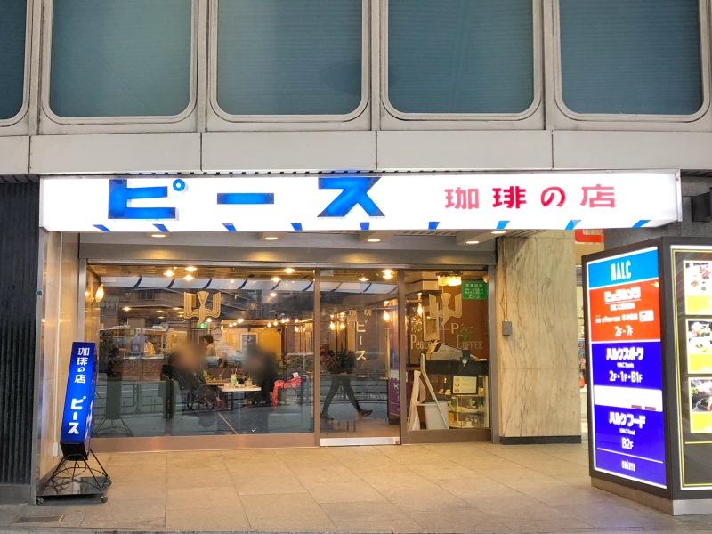 新宿区_珈琲の店ピースの店構え