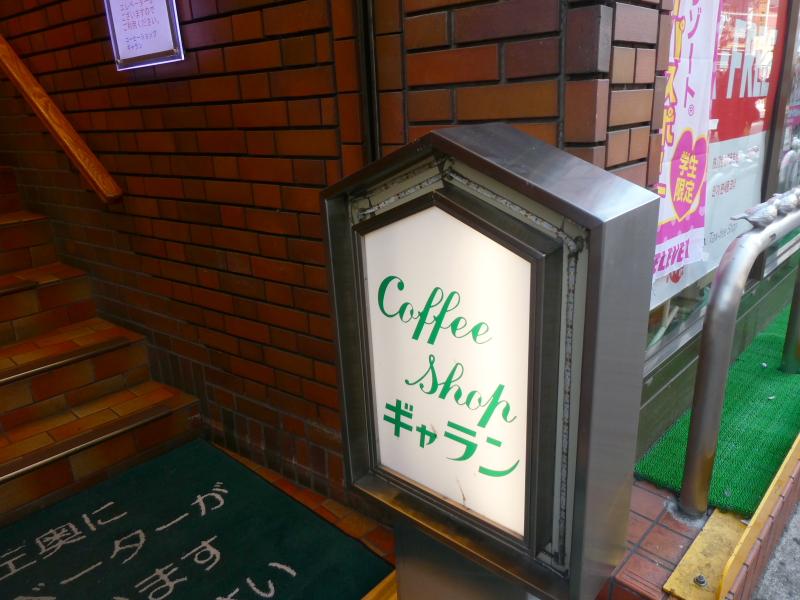 台東区上野にある純喫茶ギャランの看板