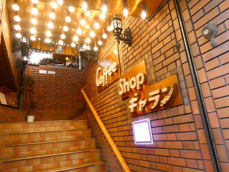 台東区上野にある純喫茶ギャランの入り口