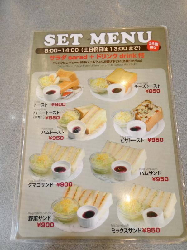 台東区上野にある純喫茶ギャランのフードメニュー