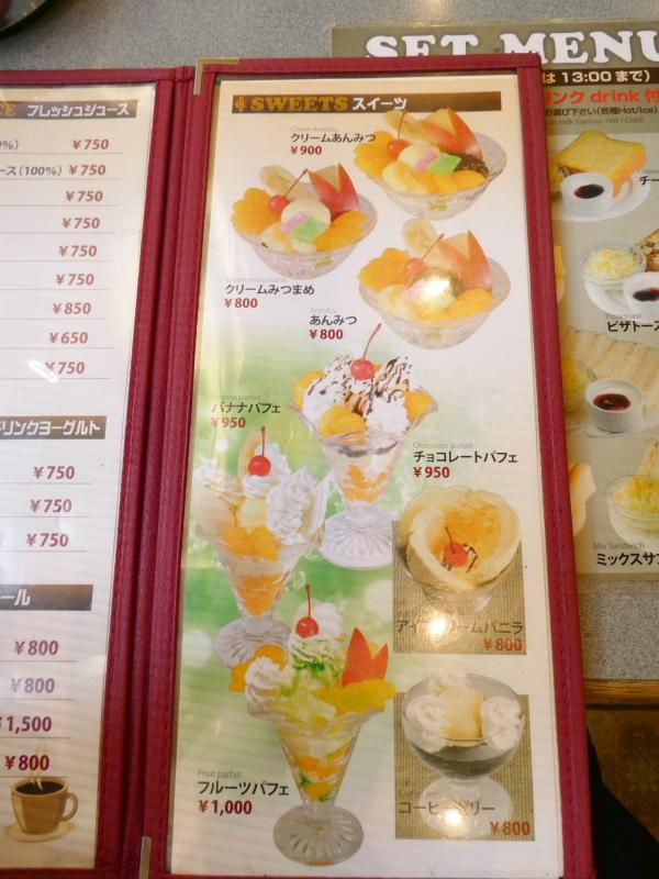 台東区上野にある純喫茶ギャランのスイーツメニュー