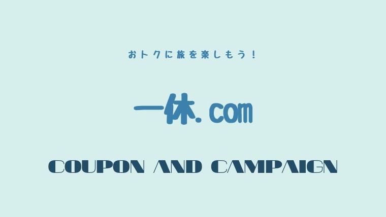 一休.comのクーポン