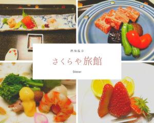 【さくらや旅館】③夕食編*季節の和会席料理、名物料理はビーフシチュー 熱海温泉
