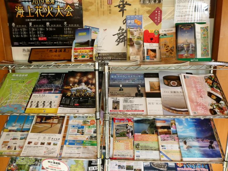 熱海_さくらや旅館のラウンジにはパンフレット類がある