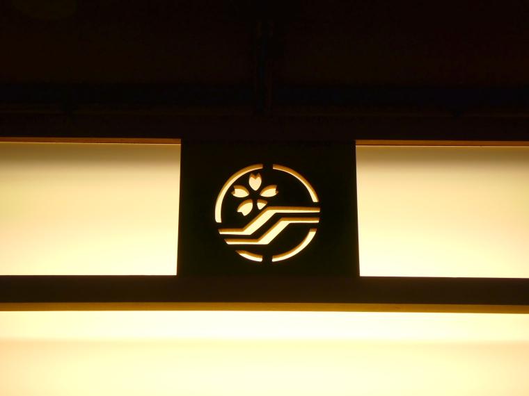 熱海_さくらや旅館 輪島の桜マーク
