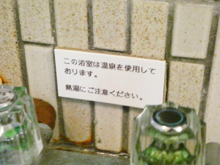 熱海_さくらや旅館_部屋のお風呂