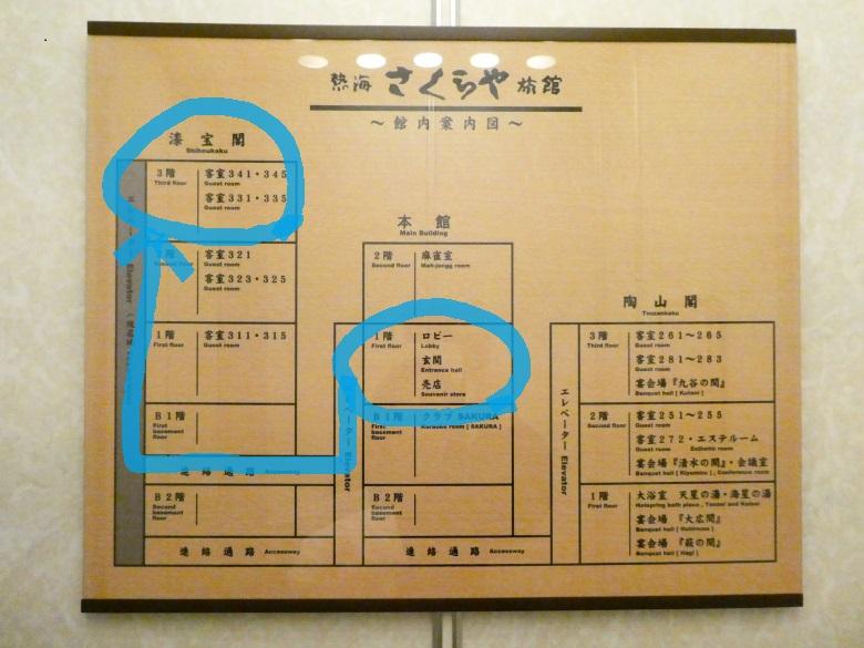 熱海_さくらや旅館_館内図