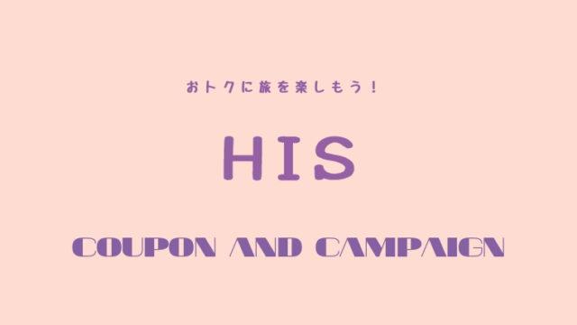 HISのクーポン・キャンペーン情報
