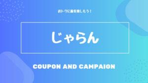 【2021年6月】じゃらんで使えるクーポン・キャンペーン・割引情報のまとめ