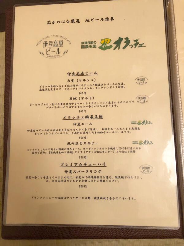 伊豆高原_茄子のはな 夕食時のドリンクメニュー
