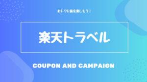【2021年6月】楽天トラベルで使えるクーポン・キャンペーン・割引情報のまとめ