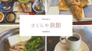熱海さくらや旅館の朝食