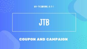 【2021年6月】JTBで使えるクーポン・キャンペーン・割引情報のまとめ