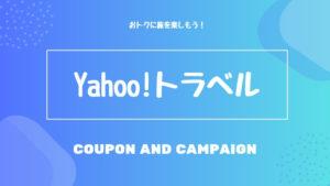 【2021年9月】Yahoo!トラベルで使えるクーポン・キャンペーン・割引情報のまとめ