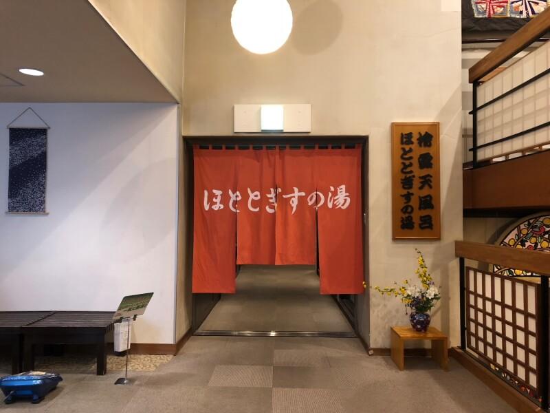 伊香保_香雲館本館の大浴場「ほととぎすの湯」