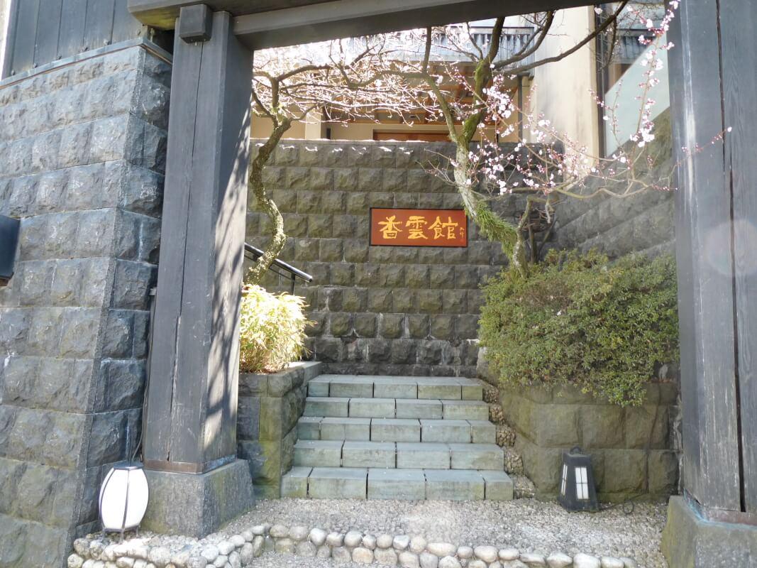 伊香保_香雲館の城壁のような重厚な門