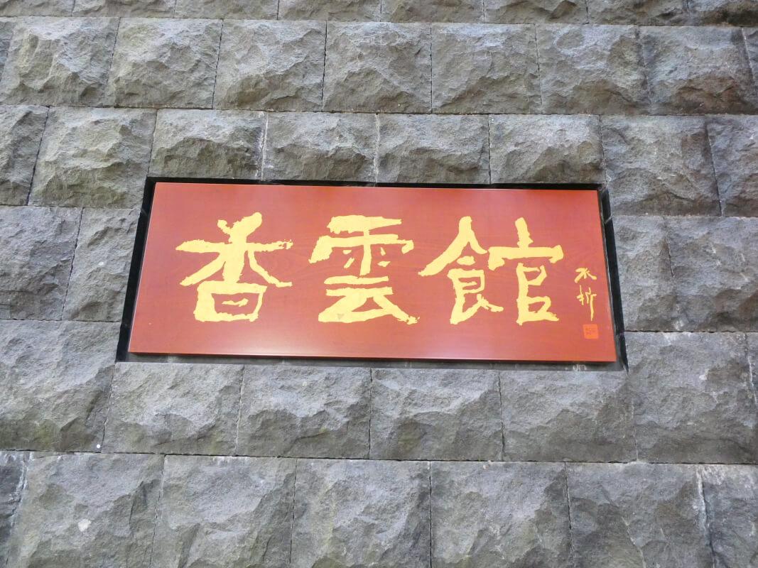 伊香保_香雲館