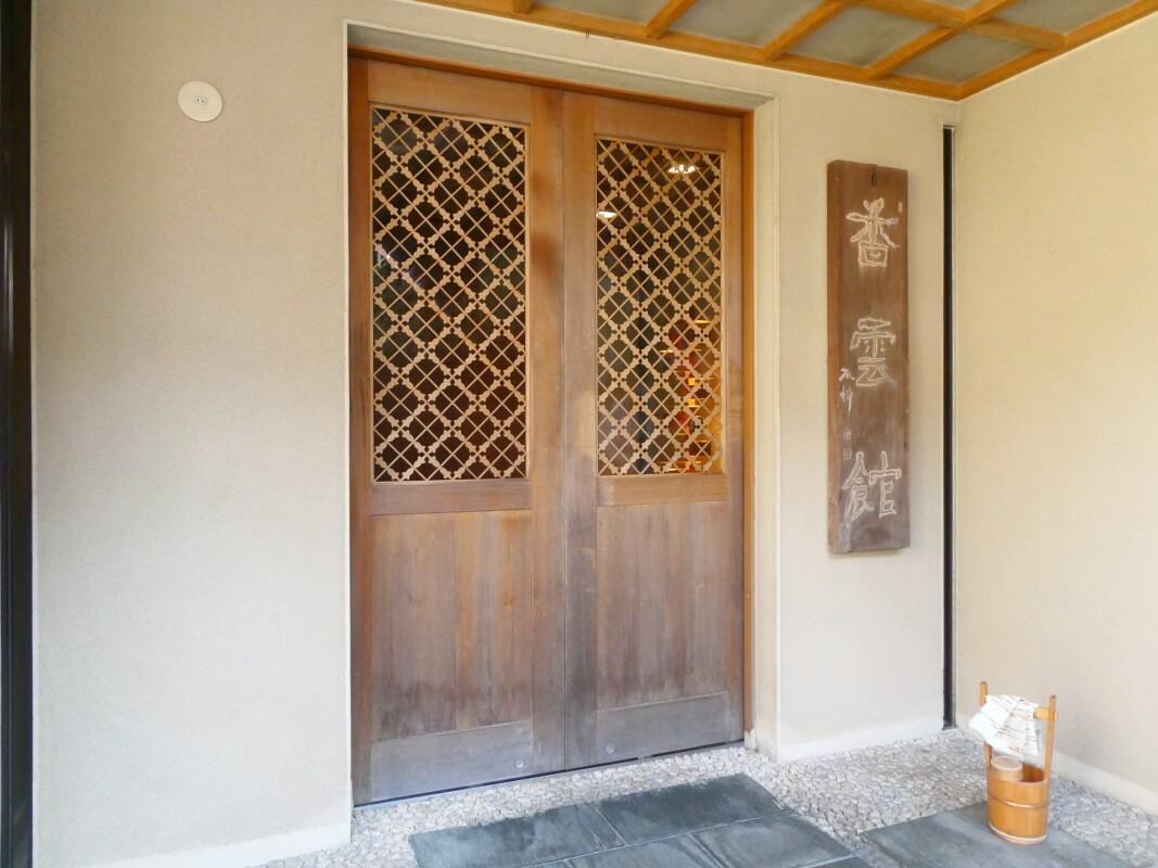 伊香保_香雲館の玄関