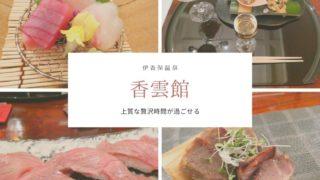 伊香保温泉香雲館夕食