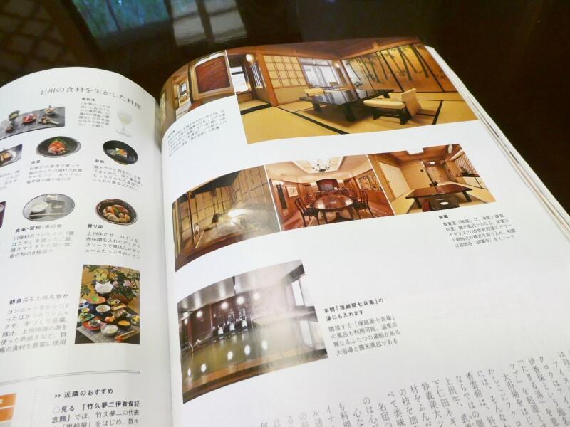 2019_04_伊香保_香雲館 和室