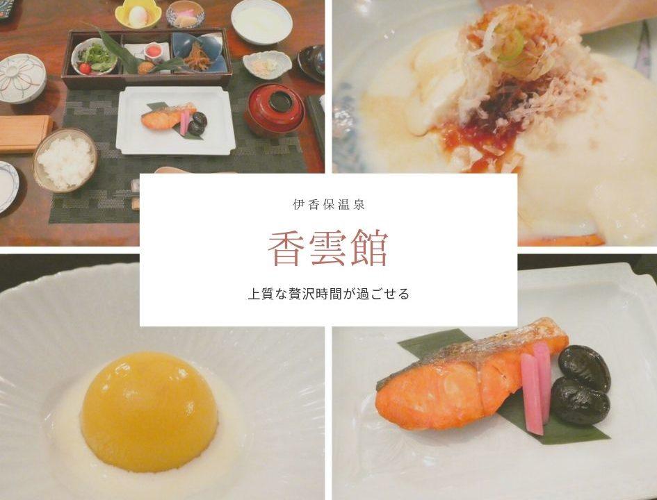 伊香保温泉香雲館の朝食