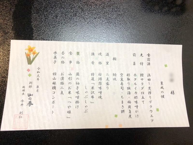 白布温泉_別邸山の季 お品書き