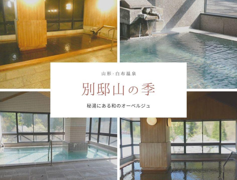 白布温泉別邸山の季大浴場