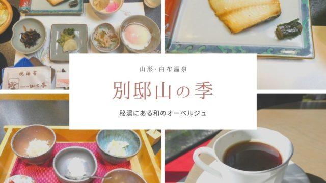 白布温泉別邸山の季の朝食