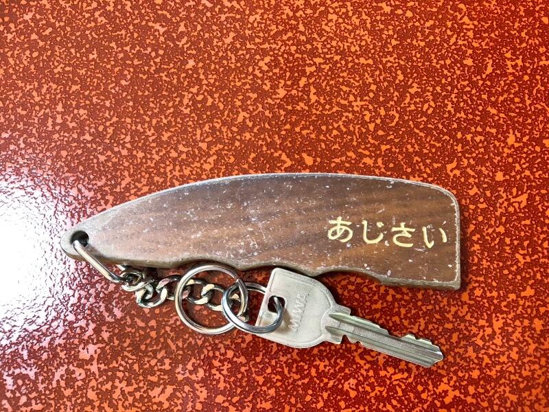 赤湯温泉森の湯 あじさいの鍵