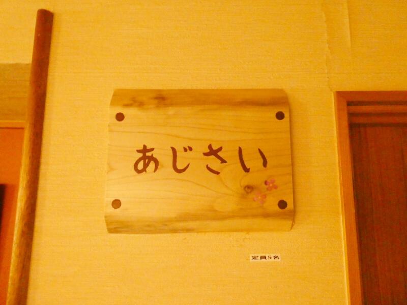 赤湯温泉森の湯の客室「あじさい」