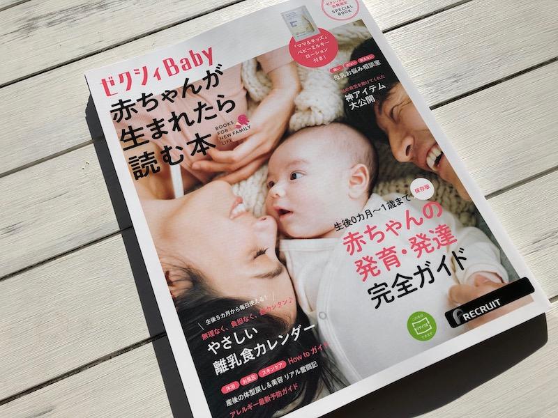 リクルートゼクシィBaby 赤ちゃんが生まれたら読む本