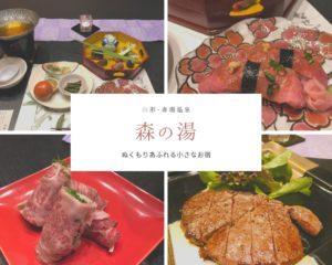 【森の湯】④夕食編*米沢牛づくし!異なる3種のお料理を堪能!|山形・赤湯温泉