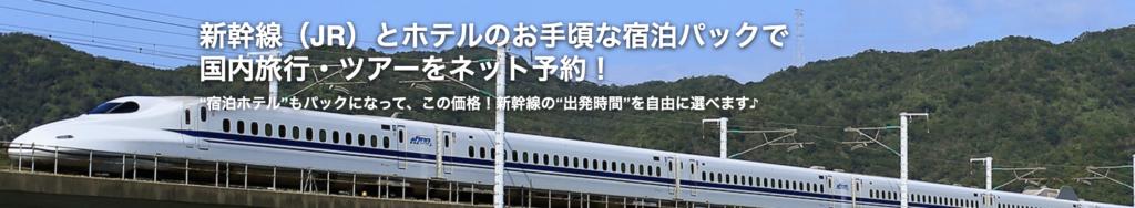 宿泊と新幹線セットプラン