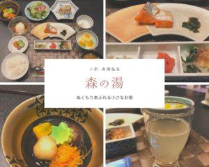 【森の湯】⑤朝食編*個室でいただく和朝食!|山形・赤湯温泉