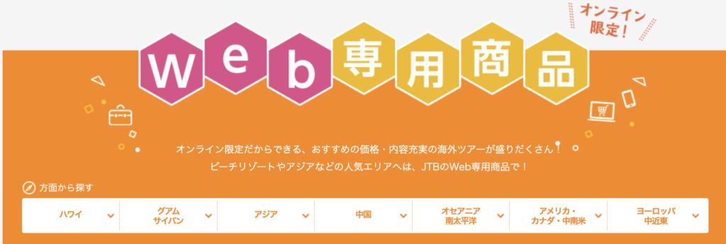 JTB WEB限定プラン