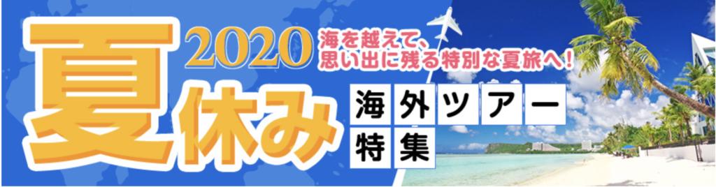 JTB夏休みの海外旅行プランのキャンペーン
