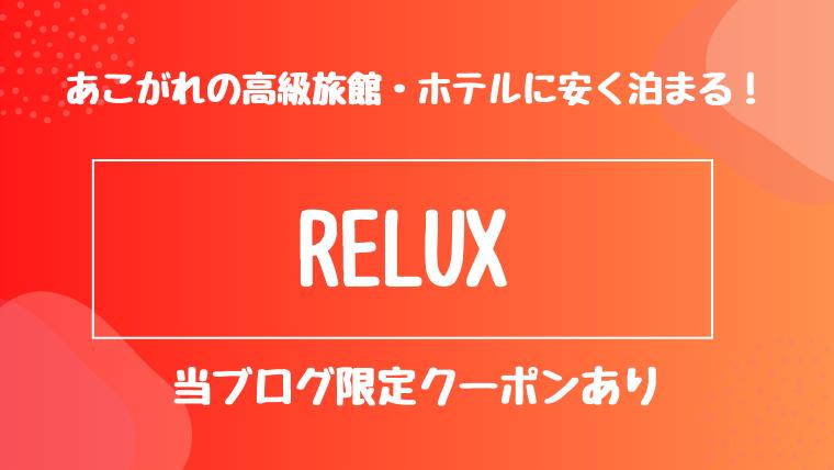 Relux クーポン