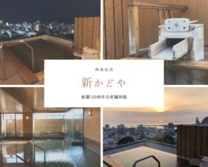 【新かどや】②大浴場編*眺望のいい天空露天風呂で移りゆく景色を楽しむ|熱海温泉