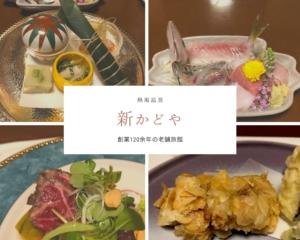 【新かどや】③夕食*部屋でゆっくりいただく季節の会席料理|熱海温泉