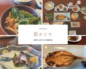 【新かどや】④朝食編*朝獲れの新鮮な魚をお刺身で。|熱海温泉